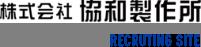 株式会社協和製作所 リクルートサイト